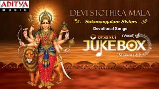 Durga Devi Telugu Devotional Songs