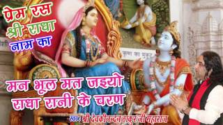 Latest krishna Bhajans 2016 || Full Songs || Shree Devkinandan Thakur Ji || Live