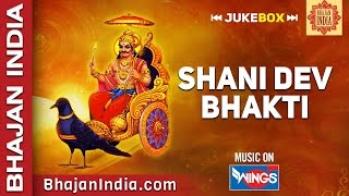 Shani Dev Bhajans By Bhajan India