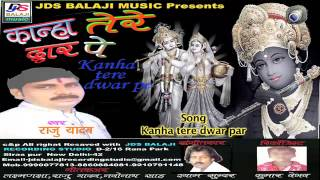 Kanha Tere Dwar Pe | New Hindi Hit Radha Krishna Bhajan | JDSB Music