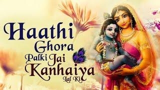 Krishna Bhajans - Hari Bhajans - Bhajans