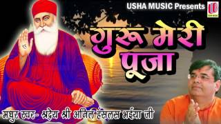 Beautiful Bhakti Geet  || Anil Hansal Bhaiya Ji || Full Songs || 2016