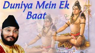 Skylark [New SuperHit Hindi Kanwar Songs] (Hit Shiv Bhajan) (Hindi Bhajans)