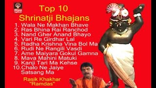 Popular Videos - Shrinathji & Hemant Chauhan