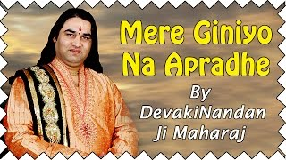Popular Videos - Shri Devkinandan Thakur Maharaj Ji & Singing