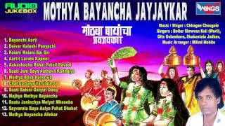 Latest Marathi Bhajan Geet ! Devotional Music Non Stop
