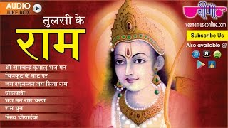 Top 10 Shree Ram Bhajans  | Bhagwan Ram Songs Playlist | Best of Ram Bhajans 2015